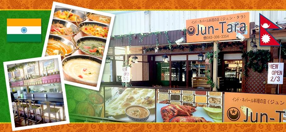 美浜区(稲毛海岸)といすみ市大原(千葉県)のインドネパール料理JUN TARA