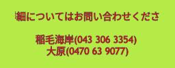お電話でのお問い合わせ 043-306-3354